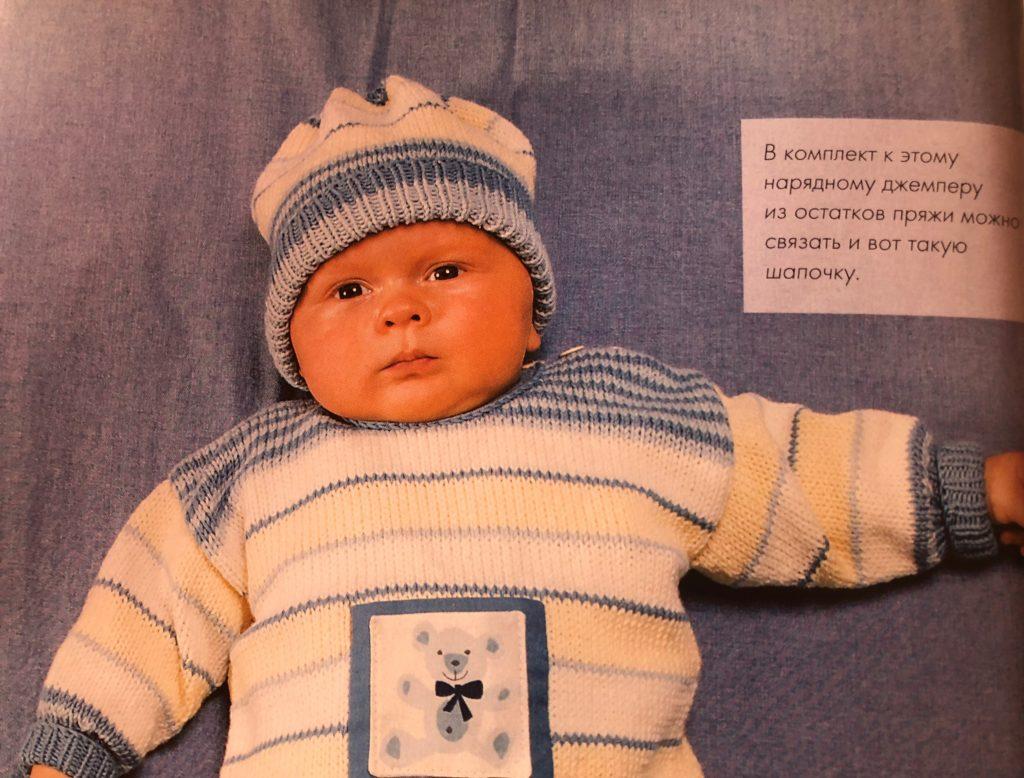 Осенняя шапочка для новорожденного спицами